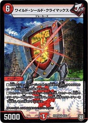 デュエルマスターズ新6弾/DMRP-06/8/VR/ワイルド・シールド・クライマックス