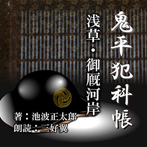 『浅草・御厩河岸』のカバーアート