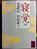 寝覚(ねざめ)〈中〉 (講談社学術文庫)
