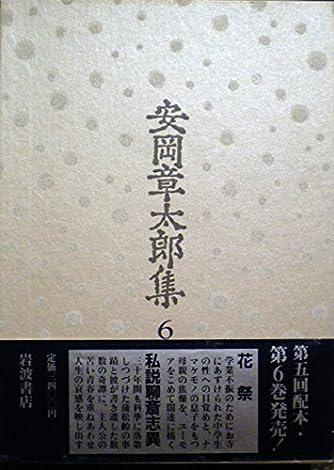 安岡章太郎集〈6〉花祭 私説聊斎志異