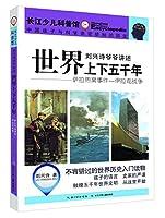 刘兴诗爷爷讲述·世界上下五千年·萨拉热窝事件—伊拉克战争