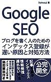 Google SEO: ブログを書く人のためのインデックス登録が遅い原因と対処方法