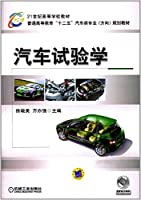 汽车鉴定与评估,马晓春,人民交通出版社