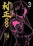 装甲悪鬼村正 魔界編 3巻 (ブレイドコミックス)