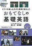 NHKテレビ DVD BOOK  おもてなしの基礎英語 ニッポン追いかけっこ 謎解き・真相編 (NHKテレビDVD BOOK) - 井上 逸兵