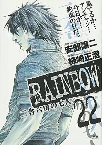 RAINBOW (22) (ヤングサンデーコミックス)
