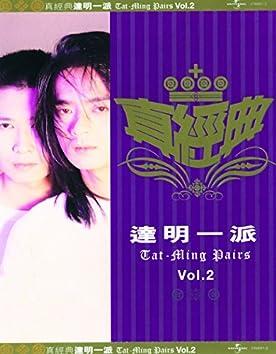 Zhen Jin Dian - Tat Ming Pair 2