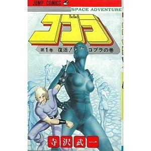 """コブラ 1 (ジャンプコミックス)"""""""