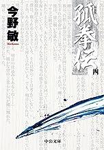 表紙: 孤拳伝(四) 新装版 (中公文庫) | 今野敏