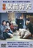 喜劇 駅前弁天[DVD]