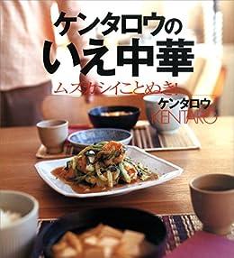 ケンタロウのいえ中華 ムズカシイことぬき! (講談社のお料理BOOK) | ケンタロウ | クッキング・レシピ | Kindleストア | Amazon