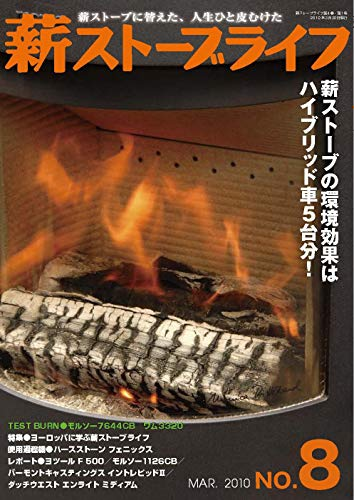 薪ストーブライフNo.8: warm but cool woodstove life
