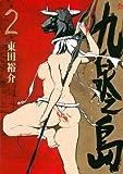 九泉之島(2) (アフタヌーンコミックス)