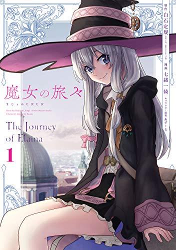 魔女の旅々 1巻 (デジタル版ガンガンコミックスUP!)