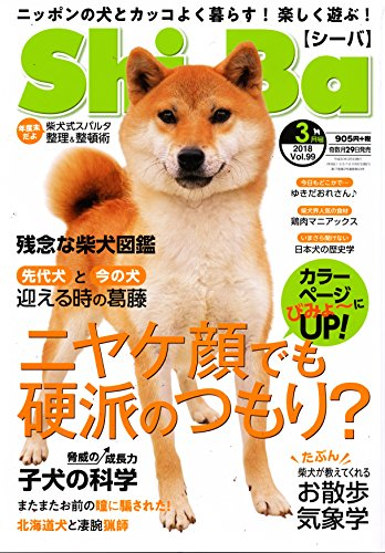 Shi-Ba【シーバ】 2018年 03 月号