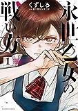 永世乙女の戦い方(1) (ビッグコミックス)