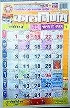 Kalnirnay Panchang - 2020 Calendar (Hindi) [Wall Chart] [ Jan 01, 2020 ] Kalnirnay Panchang - 2020 (Hindi) Wall Chart – 2020