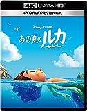 あの夏のルカ 4K UHD MovieNEX[Ultra HD Blu-ray]
