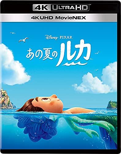 あの夏のルカ 4K UHD MovieNEX [4K ULTRA HD+ブルーレイ+デジタルコピー+MovieNEXワールド] [Blu-ray]