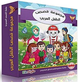مجموعة قصص الطفل العربي – 10 قصص مع القلم القارئ الناطق