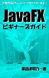 JavaFXビギナーズガイド: 次世代GUIフレームワークをマスターせよ! PRIMERシリーズ (libroブックス)