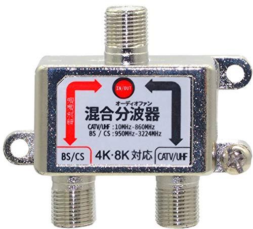 『オーディオファン 混合分波器 アンテナ 3224MHZ 対応 ノイズ 8K 4K AFMG ケーブル別』の1枚目の画像