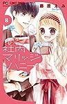 社内マリッジハニー (8) (フラワーコミックス)