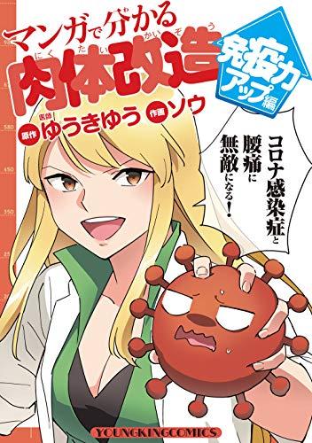 マンガで分かる肉体改造 免疫力アップ編 (ヤングキングコミックス)