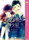 ソドムの花にキラ星 (マーガレットコミックスDIGITAL)