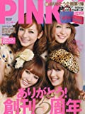 PINKY (ピンキー) 2009年 10月号 [雑誌]