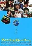 フィッシュストーリー[DVD]