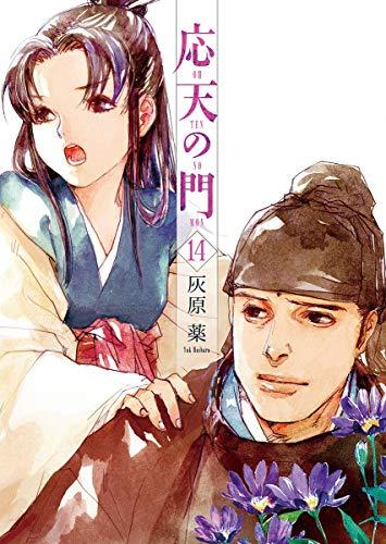 応天の門 14 (BUNCH COMICS)