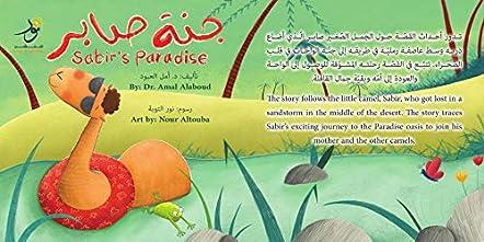 Sabir's Paradise