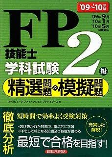 FP技能士2級学科試験精選問題&模擬問題〈'09~'10年版〉
