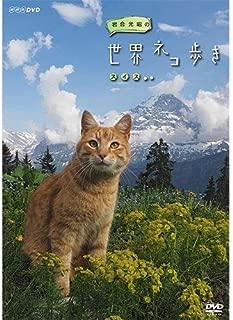 【NHKスクエア限定】岩合光昭の世界ネコ歩き スイス DVD