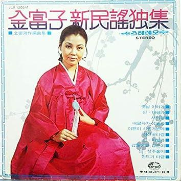 Kim Boo Ja New Korean Folk Song Solo (An Old story)