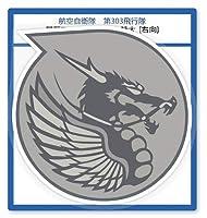 第303飛行隊の尾翼マークステッカー 特大 右向 / シール bl