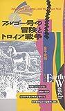 アルゴー号の冒険とトロイア戦争 (Earth watch (1))