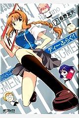 ディーふらぐ! 2 (MFコミックス アライブシリーズ) Kindle版