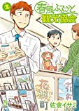 春風ふるさと観光協会 2 (BRIDGE COMICS)
