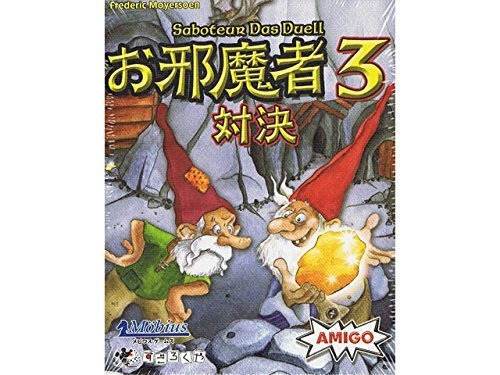 お邪魔者3 対決 (Saboteur 3: Duel) カードゲーム