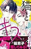 猫とキス ベツフレプチ(12) (別冊フレンドコミックス)