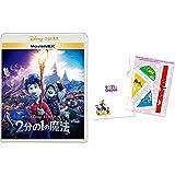 【メーカー特典付き】2分の1の魔法 MovieNEX [ブルーレイ+DVD+デジタルコピー+MovieNEXワールド] [Blu-ray] (【特典】オリジナル・ステーショナリーセット - ディズニー スプリング・キャンペーン 2021 付き)
