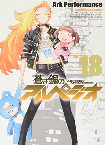 蒼き鋼のアルペジオ 18 (18巻) (ヤングキングコミックス) - Ark Performance