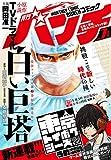 月刊コミックバンチ 2019年7月号 [雑誌] (バンチコミックス)