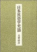 日本民俗学史話