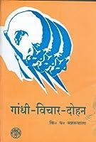 Gandhi-vichar-dohan