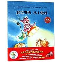 """勤俭节约,从小做起(德国一线儿童发展教育专家打造的幼儿园必备故事书。""""妈妈,我学会了保护自己""""系列图书之一)"""