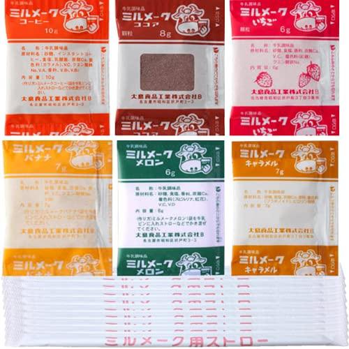ミルメーク 6種類40袋入り バラエティーパック ( コーヒー ココア いちご バナナ メロン キャラメル ) ストロー 40本付き webtet
