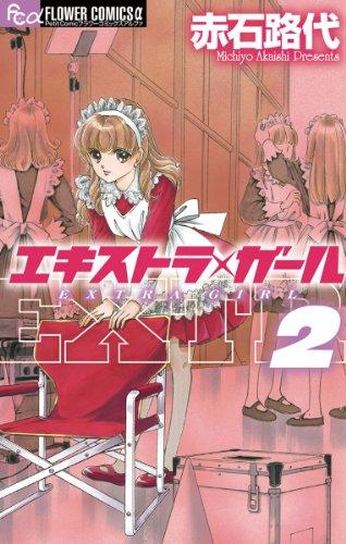 エキストラ・ガール(2) (フラワーコミックスα) - 赤石路代